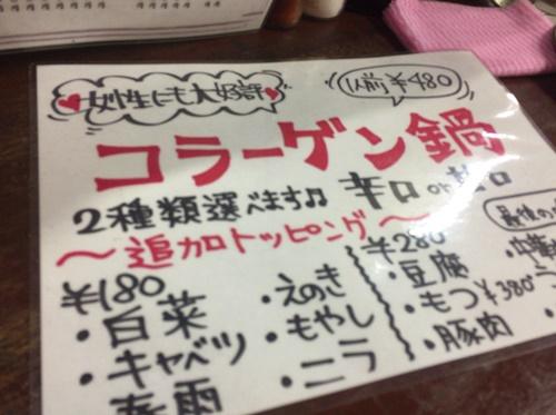 高円寺大将2号店鍋メニュー