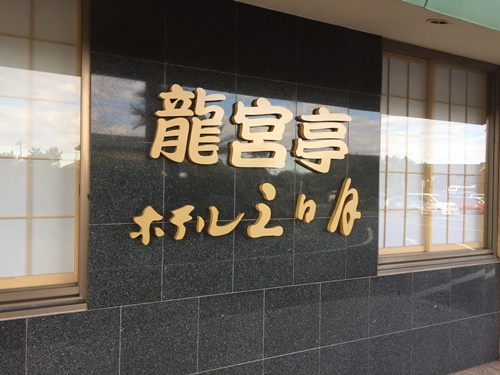 木更津竜宮城スパホテル三日月