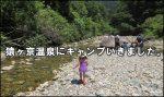 猿ヶ京温泉「まんてん星の湯」湯島オートキャンプ場に行った感想など