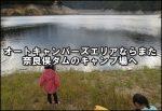奈良俣ダムオートキャンプ場ならまたに。口コミ感想を…