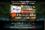 FXismMT4プロコントローラー改・購入者特典提供ページ