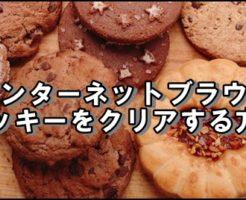 インターネットブラウザのクッキー