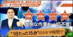 増田式副業革命・購入者特典提供ページ