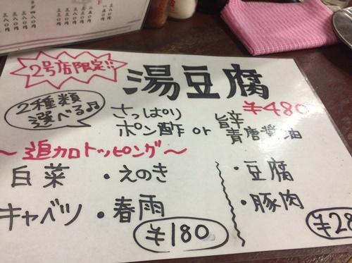 高円寺大将2号店湯豆腐