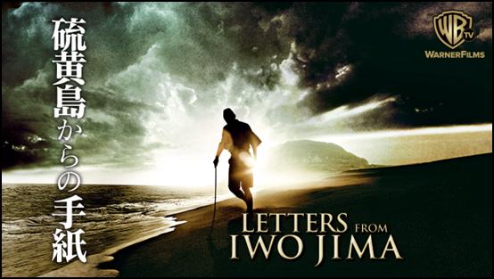 硫黄島からの手紙DVD