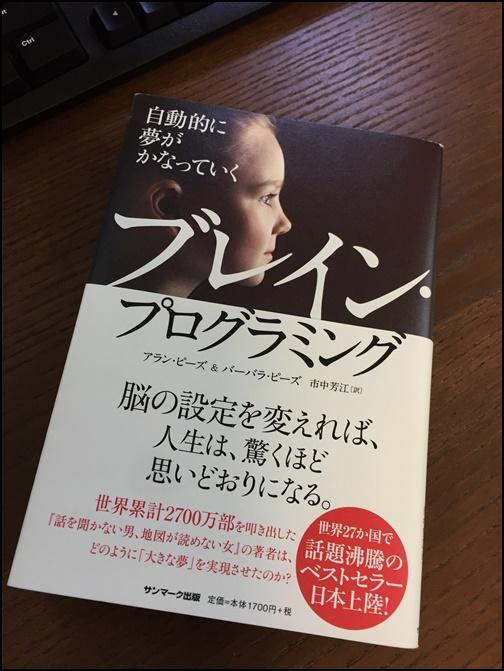 ブレインプログラミング本
