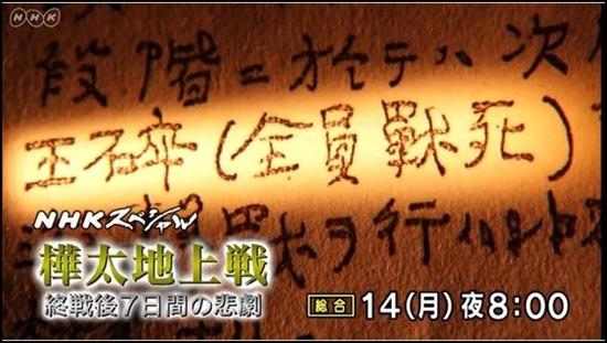 NHKスペシャル樺太地上戦