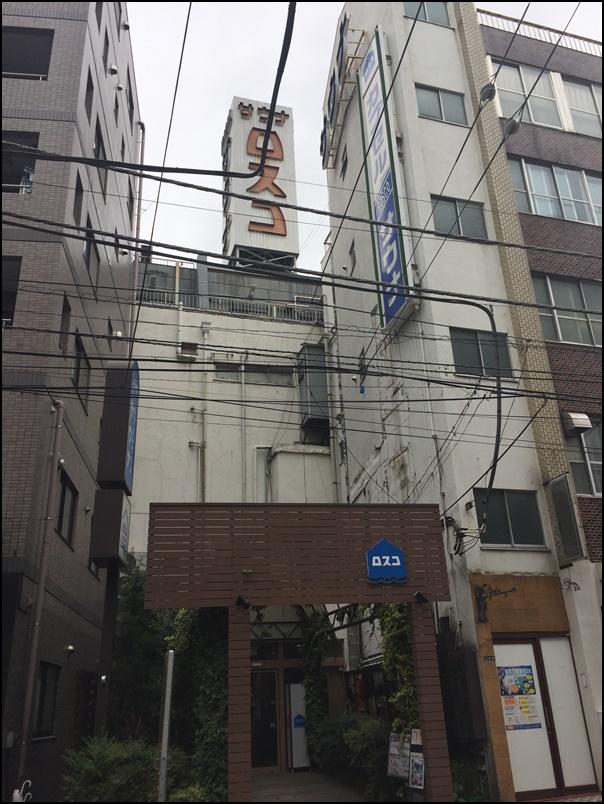 駒込サウナロスコ