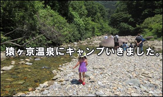 猿ヶ京温泉キャンプ場
