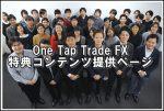 One Tap Trade FX(ワンタップトレードFX)特典コンテンツ提供ページ