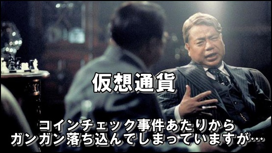 コインチェック出川哲郎