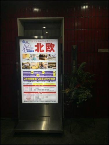 北欧エレベーター前
