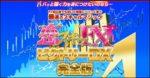 恋スキャFXビクトリーDX完全版・購入者特典提供ページ