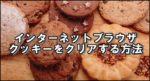インターネットブラウザのクッキー・キャッシュをクリアする方法