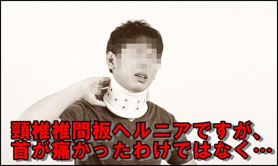 頸椎椎間板ヘルニア症状