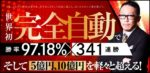 Master Piece FX購入者特典提供ページ