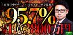 Phoenix Trend FX 購入者特典提供ページ
