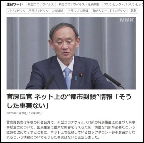 菅東京封鎖