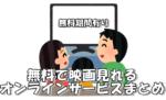 無料で映画見れるオンラインサービスまとめ(無料期間有り)