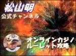 オンラインカジノ・ツール「ルーレットバスター」松山明LINEコンサルに関して