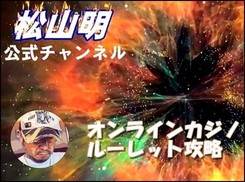 matsuyamaakira ルーレット攻略