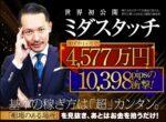 ミダスタッチ波動FXレジェンドアカデミーパッケージ購入者特典提供ページ