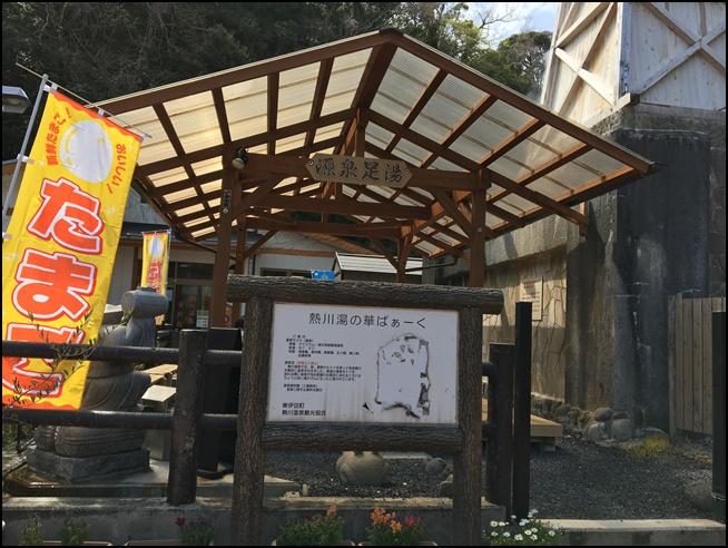 yunohanapark