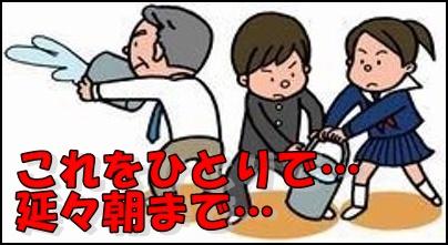 baketsu バケツリレー