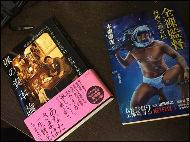 muranishitoruhon 村西とおる 本
