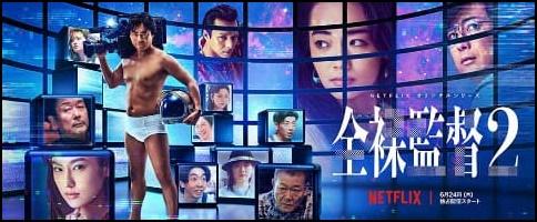 zenrakantoku2 全裸監督2