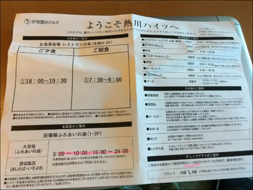 atagawahaitsuannai 熱川ハイツ 宿泊案内