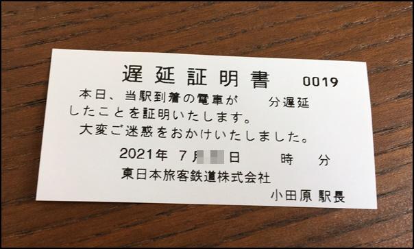 chiensyomei 小田原駅の遅延証明