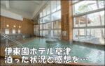 伊東園ホテル草津(草津温泉宿)中年おひとり様宿泊した感想