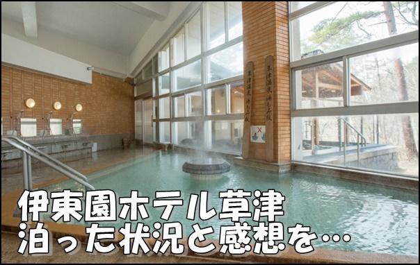 itoenkusatsu 伊東園ホテルズ 草津