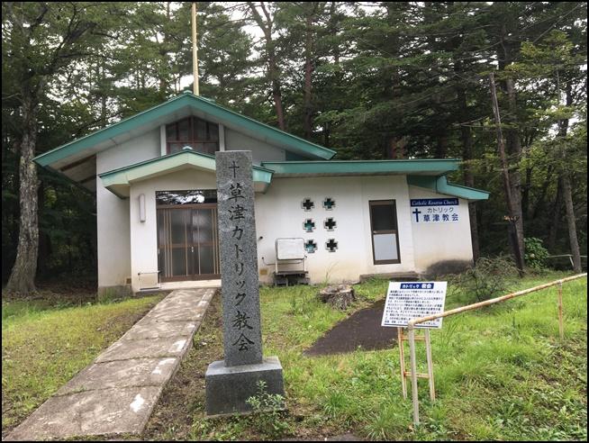 kusatsuchurch 草津カトリック教会