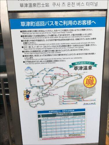草津巡回バス